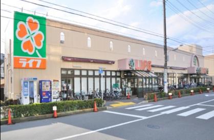 ライフ・中野新井店の画像1
