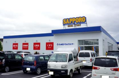 サツドラ 北見栄町店の画像1