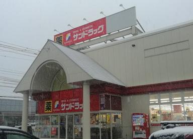 サンドラッグ 北見店の画像1