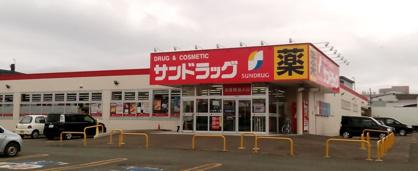 サンドラッグ 北見青葉店の画像1