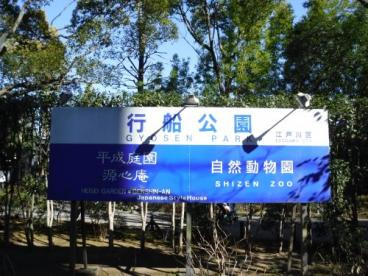 江戸川区立行船公園の画像1