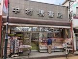 中村橋書店