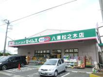 ドラッグセイムス 八潮松之木店