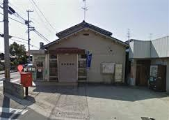 福泉郵便局の画像1
