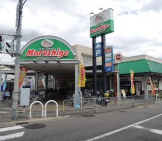 マルシゲ 八田店の画像1
