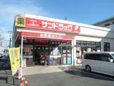 サンドラッグ南平店
