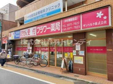 フラワー薬局中村橋駅前店の画像1