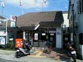 堺鳳南郵便局