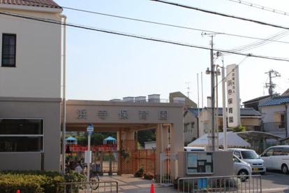 浜寺保育園の画像1
