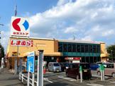 ファッションセンターしまむら栄町店