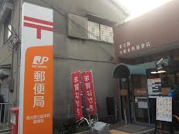 堺小阪郵便局の画像1