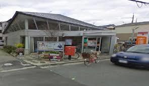 堺浜寺船尾郵便局の画像1