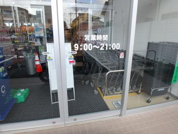 クリエイト川崎高津向丘店の画像2