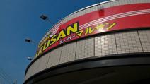 スーパーマルサン 越谷花田店