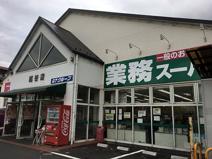業務スーパー 越谷店