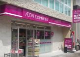 イオンエクスプレス大阪九条駅前店
