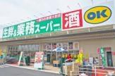 生鮮&業務スーパー ボトルワールドOK 大和郡山店