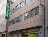 芝信用金庫神田支店