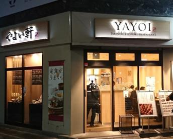 やよい軒 神田北口店の画像1