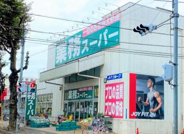 業務スーパー ふじみ野店の画像1