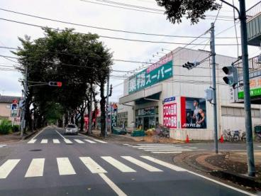 業務スーパー ふじみ野店の画像2