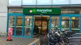 maruetsu(マルエツ) 下総中山店