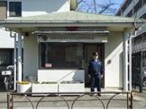 成城警察署 松葉通駐在所