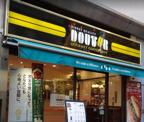 ドトールコーヒーショップ 岩本町2丁目店