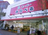 スーパーみらべる中井