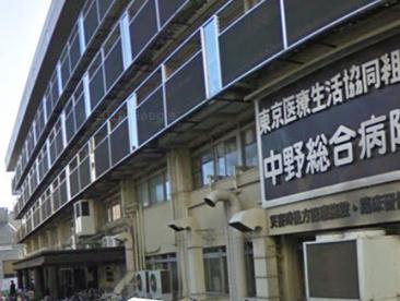 中野総合病院の画像1