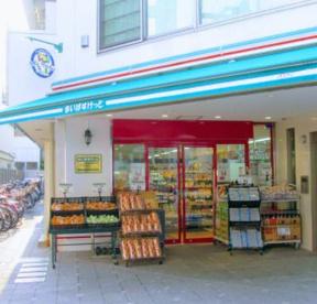 まいばすけっと 東武練馬駅南口店の画像1
