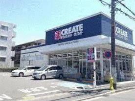 クリエイトエス・ディー港北日吉本町店の画像1