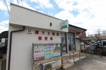 三郷天王橋通郵便局