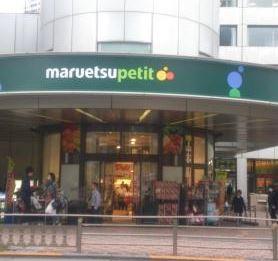 マルエツプチ赤坂店の画像1