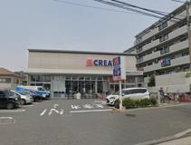 クリエイトSD(エス・ディー) 横須賀追浜本町店