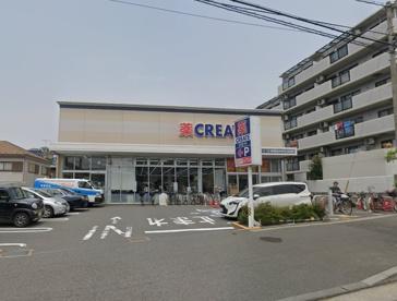 クリエイトSD(エス・ディー) 横須賀追浜本町店の画像1