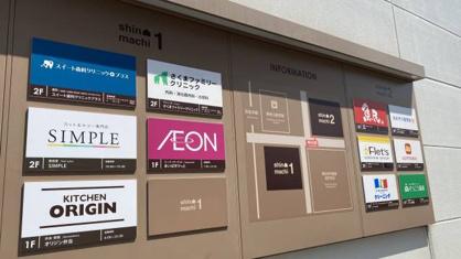 イオンスタイル 東神奈川店の画像2
