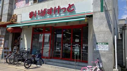 まいばすけっと 浦島町店の画像1
