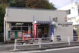 横浜今井郵便局