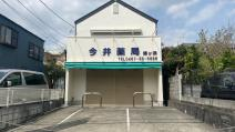 今井薬局 緑が浜