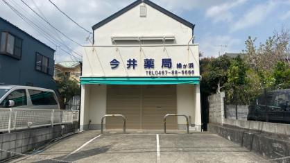 今井薬局 緑が浜の画像1
