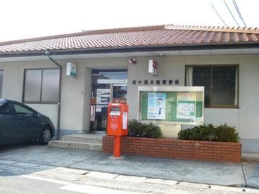 府中高木郵便局の画像1