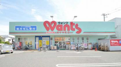 ウォンツ 府中店の画像1