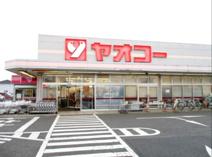 ヤオコー 深谷上野台店