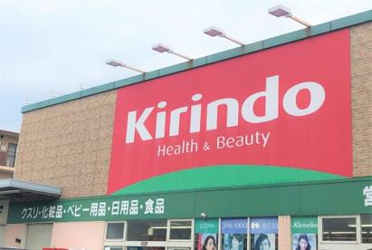 キリン堂 富田林中野店の画像1