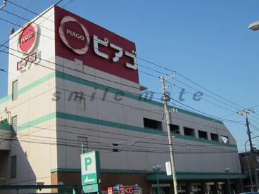 スーパーピアゴ大口店の画像1