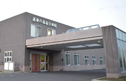道東の森総合病院の画像1