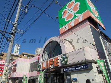 スーパーライフ 大口店の画像1