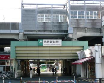 武蔵新城駅の画像1