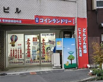 コインランドリー/ピエロ 234号神田須田町店の画像1
